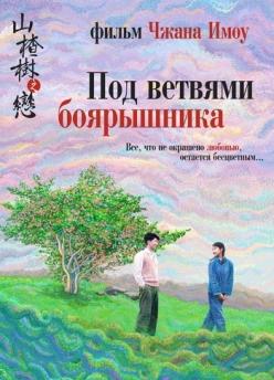 Под ветвями боярышника - Shan zha shu zhi lian