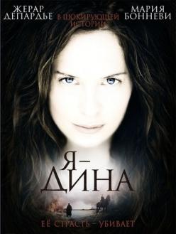 Я - Дина - I Am Dina