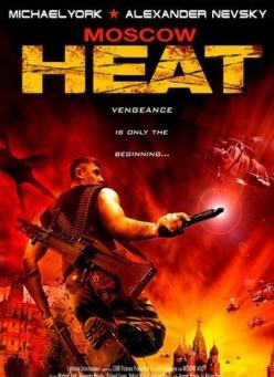 Московская жара - Moscow Heat