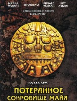 Потерянное сокровище Майя - No Bad Days