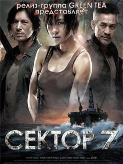 Сектор 7 - Sector 7