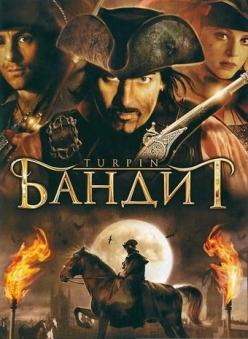 Бандит - Turpin