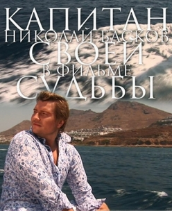 Николай Басков. Капитан своей судьбы