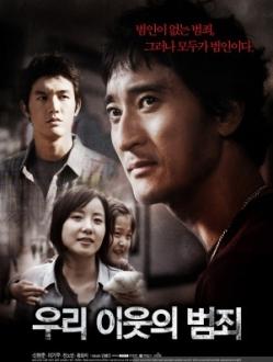 Семейное проклятье - Woori Yiwootwei Bumjoe