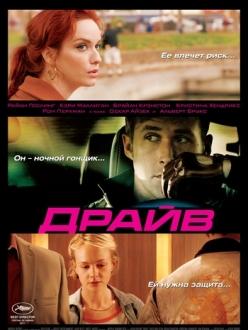 Драйв - Drive
