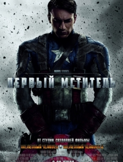 ������ �������� - Captain America: The First Avenger