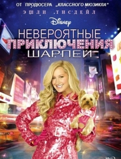 Невероятные приключения Шарпей - Sharpays Fabulous Adventure