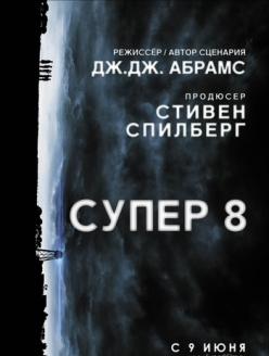 Супер 8 - Super 8
