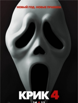 Крик 4 - Scream 4