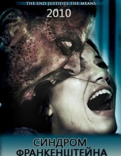 Синдром Франкенштейна - The Frankenstein Syndrome