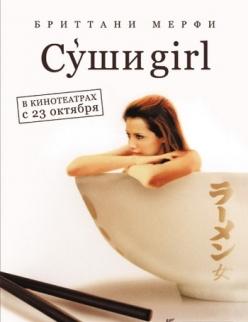 ���� girl - The Ramen Girl