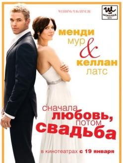 Сначала любовь, потом свадьба - Love, Wedding, Marriage