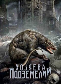 Крысы - Rats