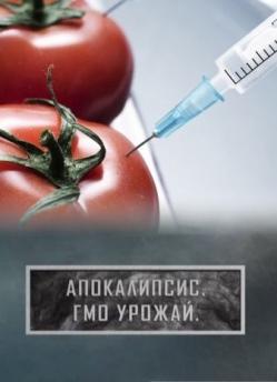 Тайные знаки. Апокалипсис. ГМО урожай