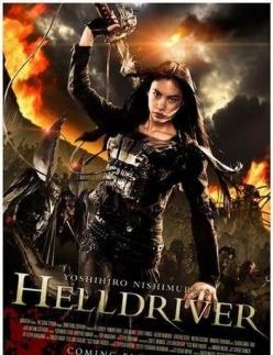 Адский драйв - Helldriver