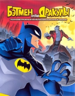 Бэтмен против Дракулы - The Batman vs Dracula: The Animated Movie