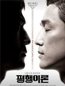 Параллельная жизнь - Pyeong-haeng-i-ron