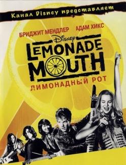 Лимонадный рот - Lemonade Mouth
