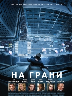 На грани - Man on a Ledge