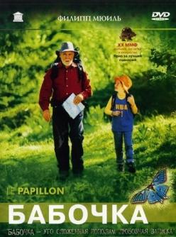 Бабочка - Le papillon