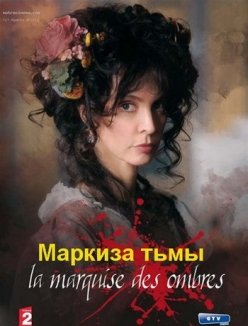 Маркиза тьмы - La marquise des ombres