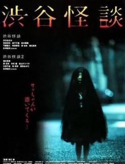 Кошмарная легенда района Шибуя - Shibuya kaidan
