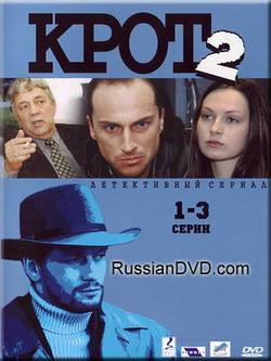 Крот - 2. Часть I. 1-4 серии - Kirot 2