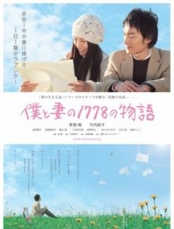 1778 историй обо мне и моей жене - Boku to tsuma no 1778 no monogatari