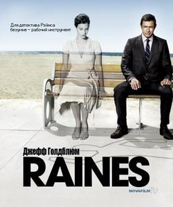 Рэйнс - Raines