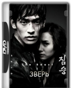 Зверь - The Beast