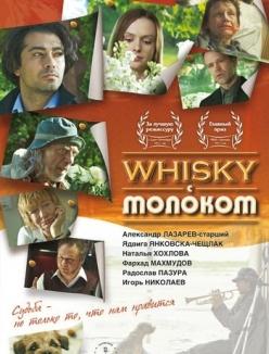 Whisky c молоком