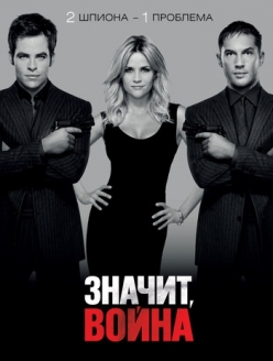 ������, ����� - This Means War