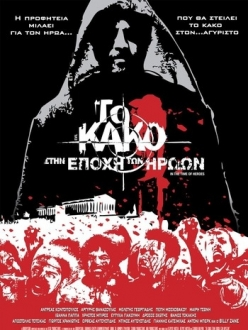 Зло 2:Во времена героев - To kako - Stin epohi ton iroon