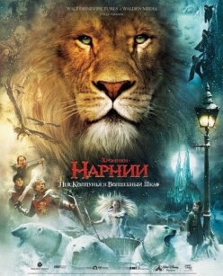 ������� ������: ���, ������ � �������� ���� - The Chronicles of Narnia: The Lion, the Witch and the Wardrobe