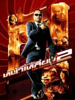 Телохранитель 2 - The Bodyguard 2