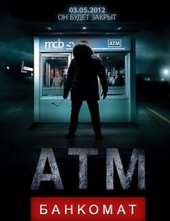 Банкомат - ATM