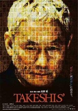 Такешиз - Takeshis