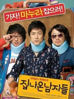 Сбежавшие из дома - Jipnaon Namjadeul