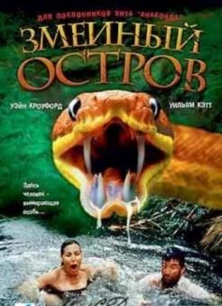 Змеиный остров - Snake Island