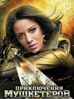 Приключения мушкетеров - 3 Musketeers