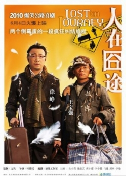 Потерянный путешественник - Ren zai jiong tu