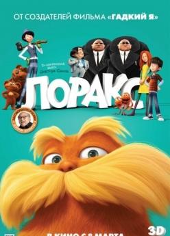 Лоракс - Dr. Seuss The Lorax