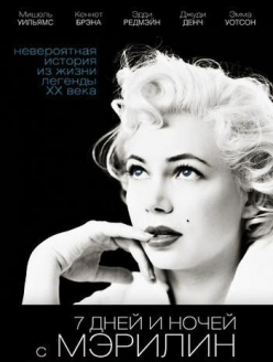 7 ���� � ����� � ������� - My Week with Marilyn