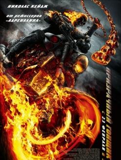 Призрачный гонщик 2 ghost rider spirit of vengeance