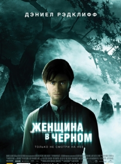 Женщина в черном - The Woman in Black