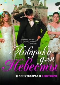 Ловушка для невесты - The Decoy Bride