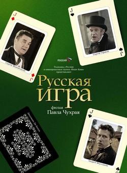 Русская игра - Russkaya igra