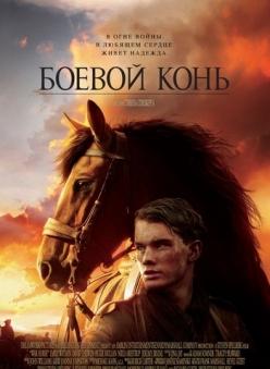 Боевой конь - War Horse