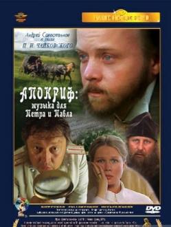 Апокриф: Музыка для Петра и Павла