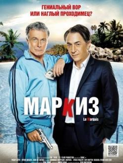 Маркиз - Le marquis